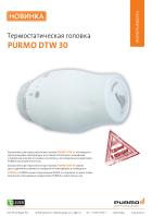 Термостатическая головка Purmo DTW30