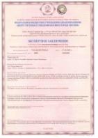 Гигиенический сертификат - радиаторы гигиеническиe, Delta
