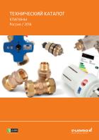Технический каталог - клапаиы